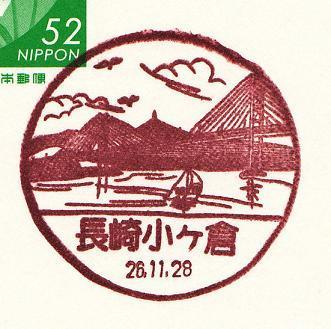 26.11.28長崎小ヶ倉