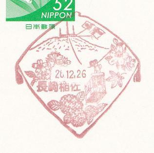 26.12.26長崎稲佐