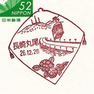 26.12.26長崎丸尾