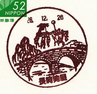26.12.26長崎麹屋