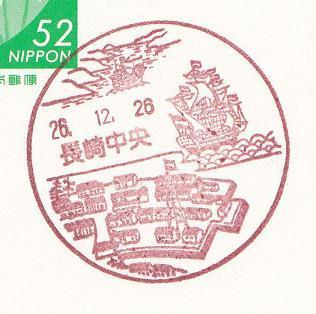 26.12.26長崎中央