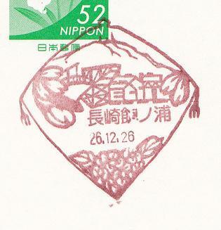 26.12.26長崎飯ノ浦