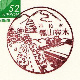26.10.30徳山桜木