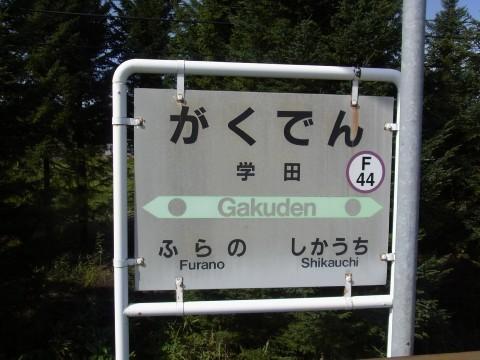 富良野 学田駅02
