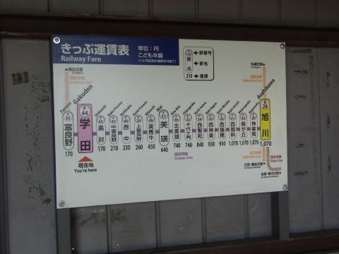 富良野 学田駅03