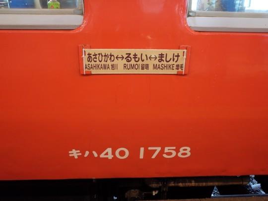 朱い電車11
