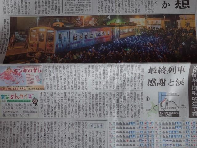 留萌本線 最終日20