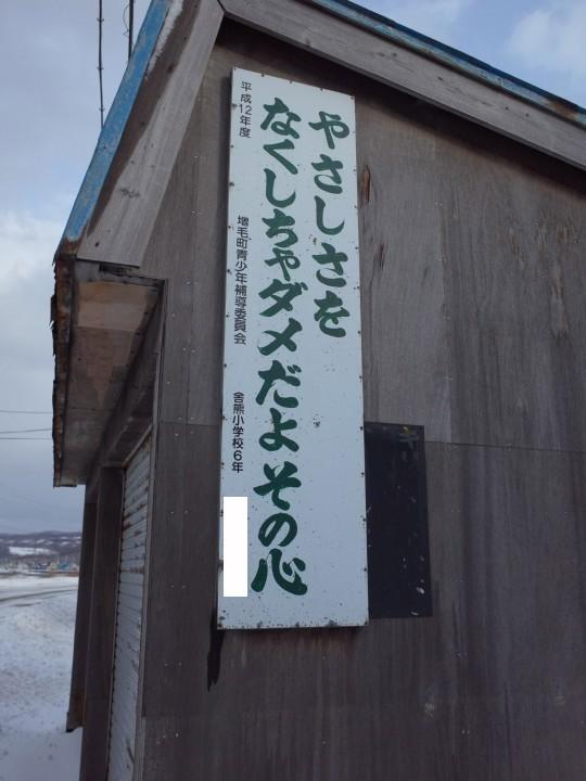 舎熊駅03