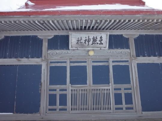 舎熊神社03