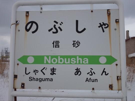 信砂駅01