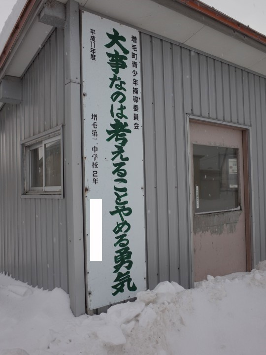 信砂駅03