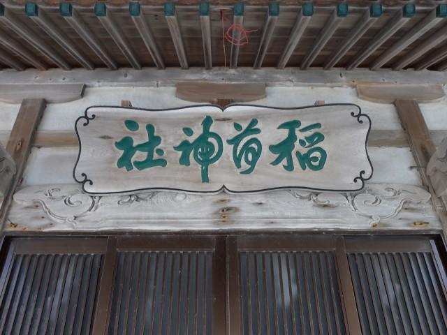 阿分稲荷神社06