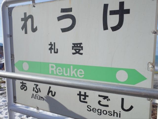 礼受駅03