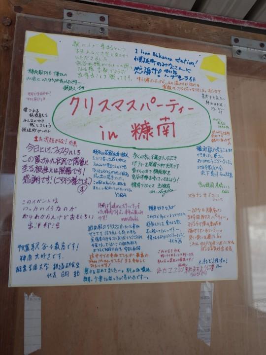 糠南駅12