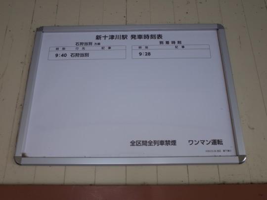 新十津川駅04