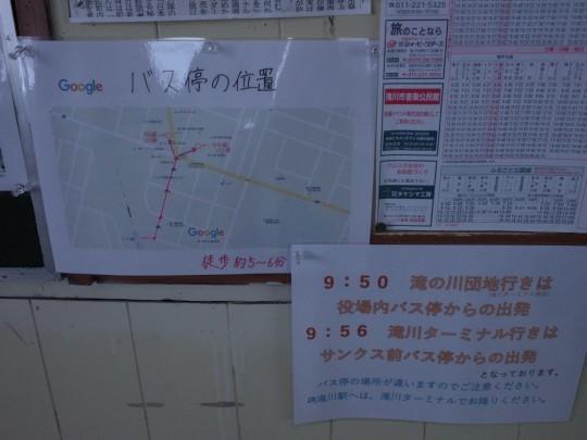 新十津川駅11