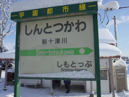 新十津川駅06