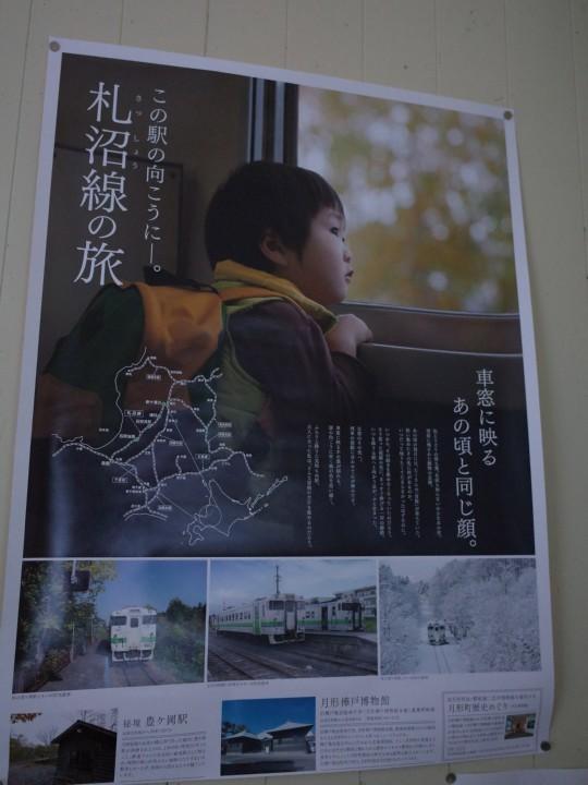 新十津川駅20