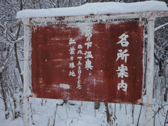 島ノ下駅10