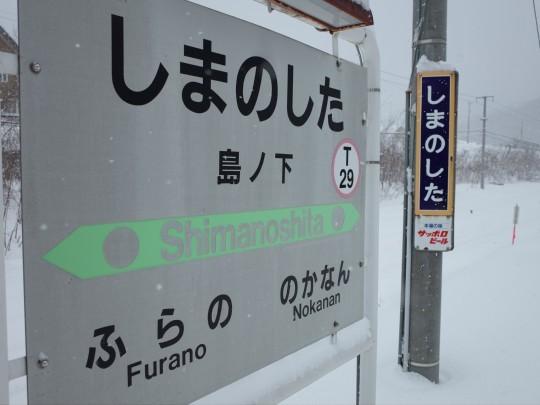 島ノ下駅02
