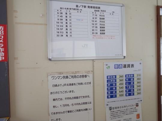 島ノ下駅07