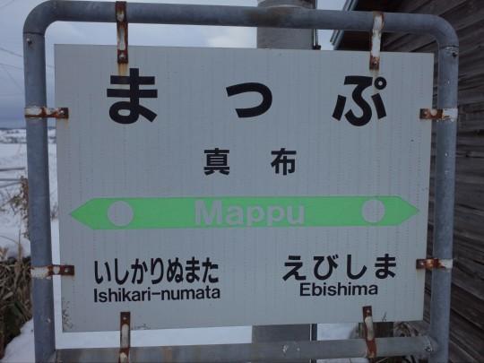 真布駅02