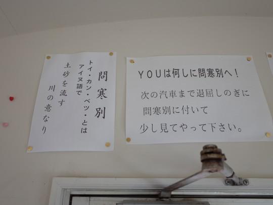 問寒別駅20