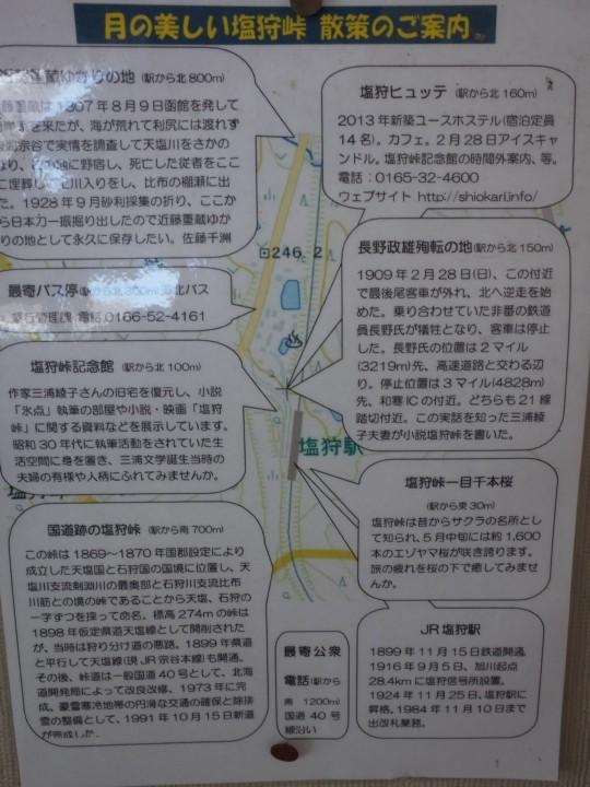 塩狩駅12