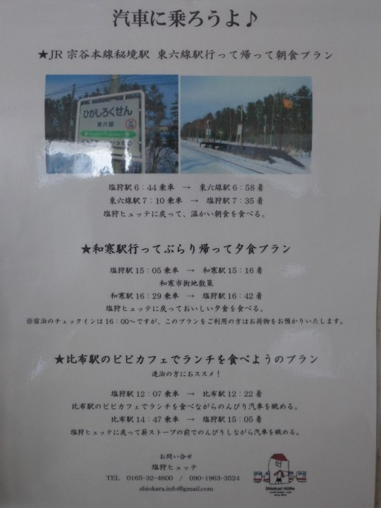塩狩駅18