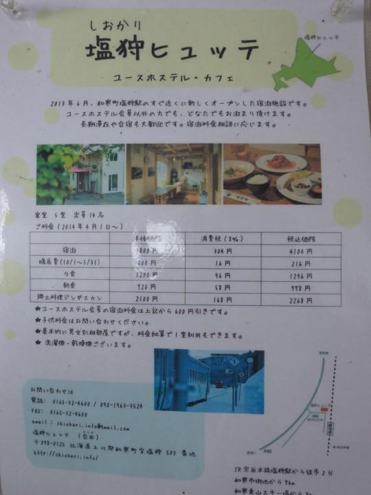 塩狩駅19