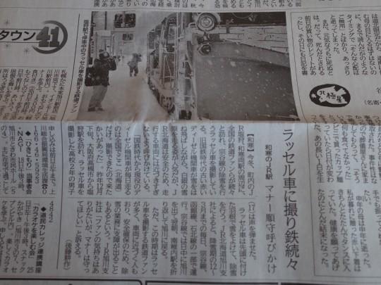 塩狩駅10