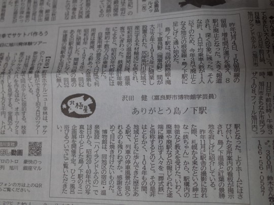 島ノ下駅31