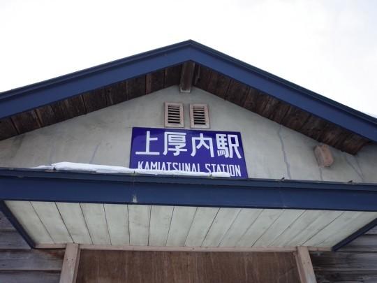 上厚内駅07