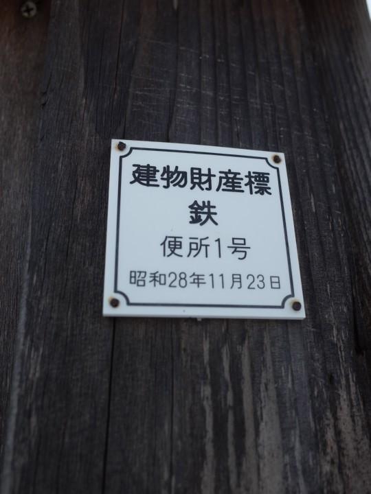上厚内駅12