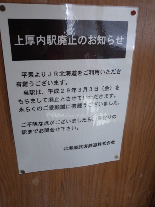 上厚内駅04