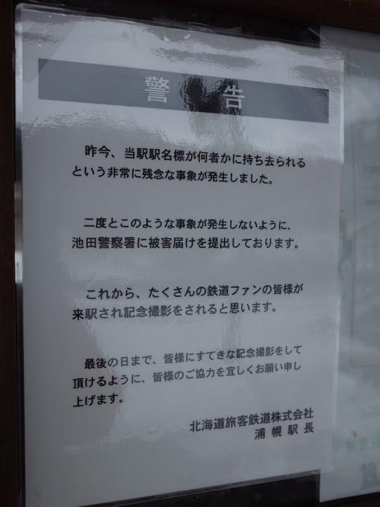 上厚内駅05