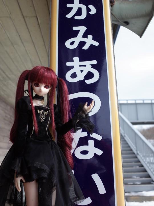 上厚内駅06