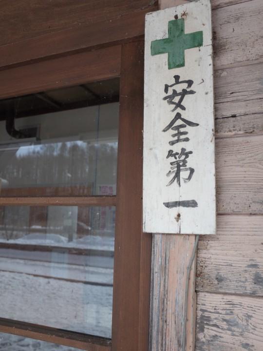 上厚内駅18
