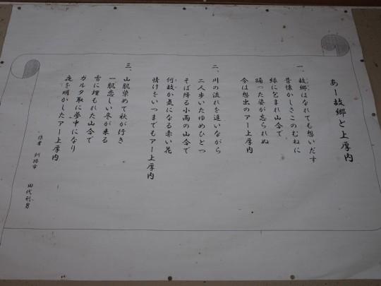 上厚内駅21