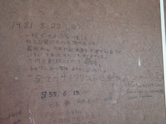 上厚内駅24