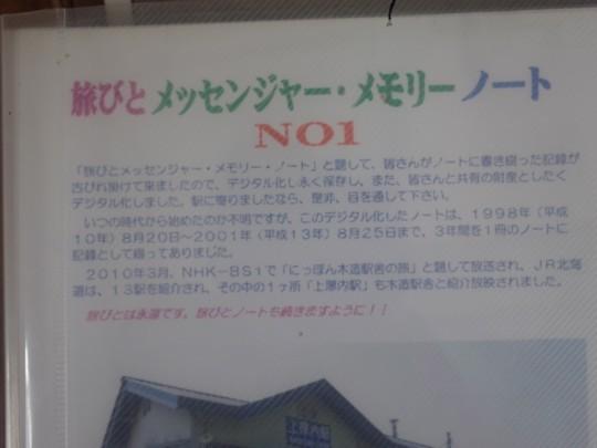 上厚内駅27