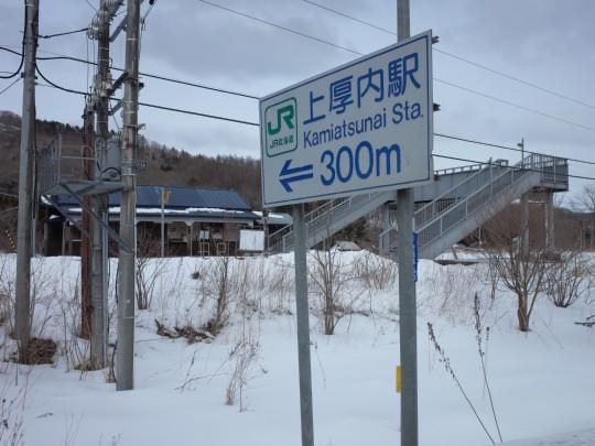 上厚内駅43
