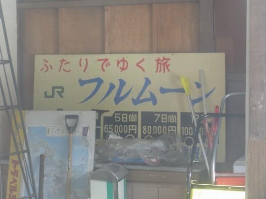 上厚内駅55