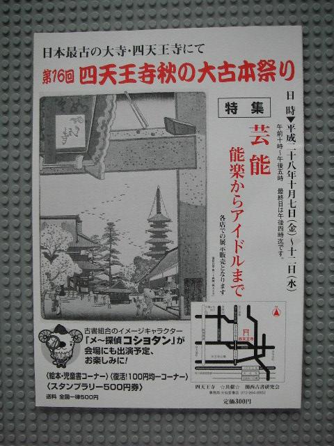 「第16回 四天王寺秋の大古本祭り」目録2016