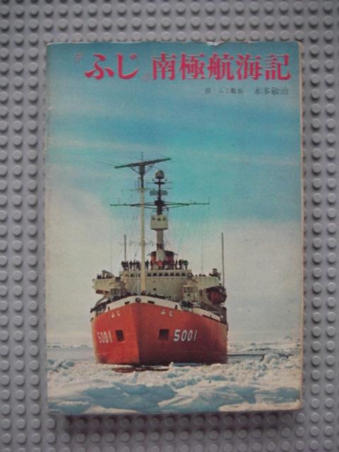 ふじ南極航海記