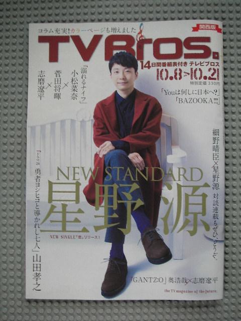 テレビブロス関西版2016年10月8日号
