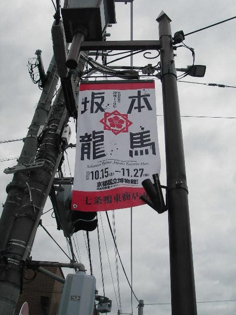 七条通り電柱垂れ幕201610
