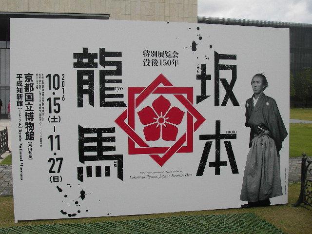 平成知新館前坂本龍馬201610
