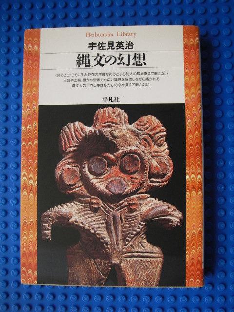 縄文の幻想平凡社ライブラリー