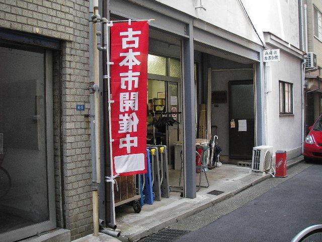 兵庫古書会館201611
